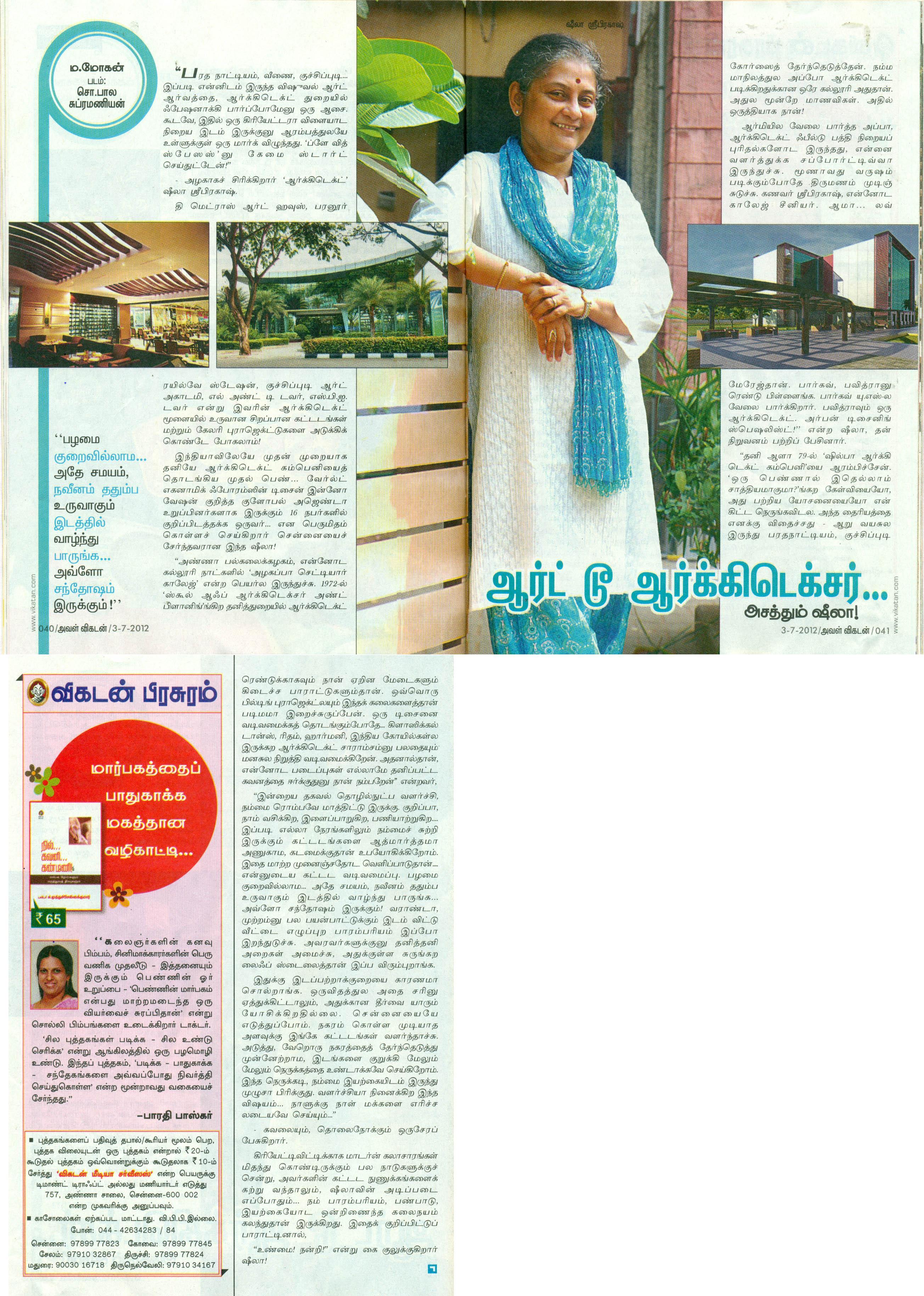 Aval Vikatan - Sheila Sri Prakash Interview on Arts & Architecture